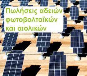 sell-photovoltaics